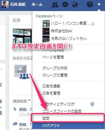 Facebookセキュリティ