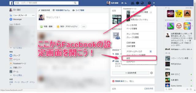 Facebookセキュリティ対策