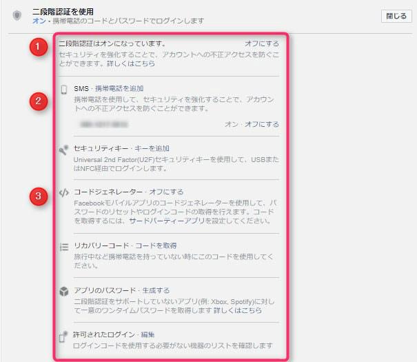 Facebookセキュリティ2