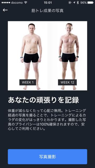 12週間で体を変える