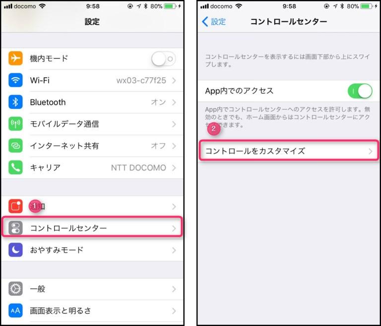 iphone画面録画設定