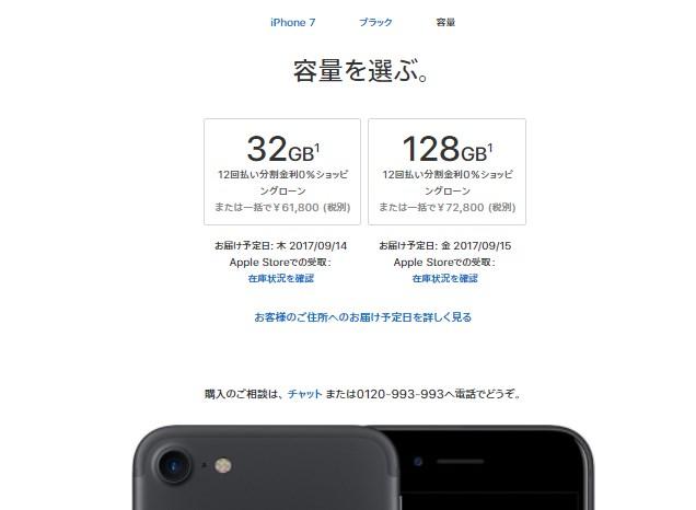 iPhone7新価格