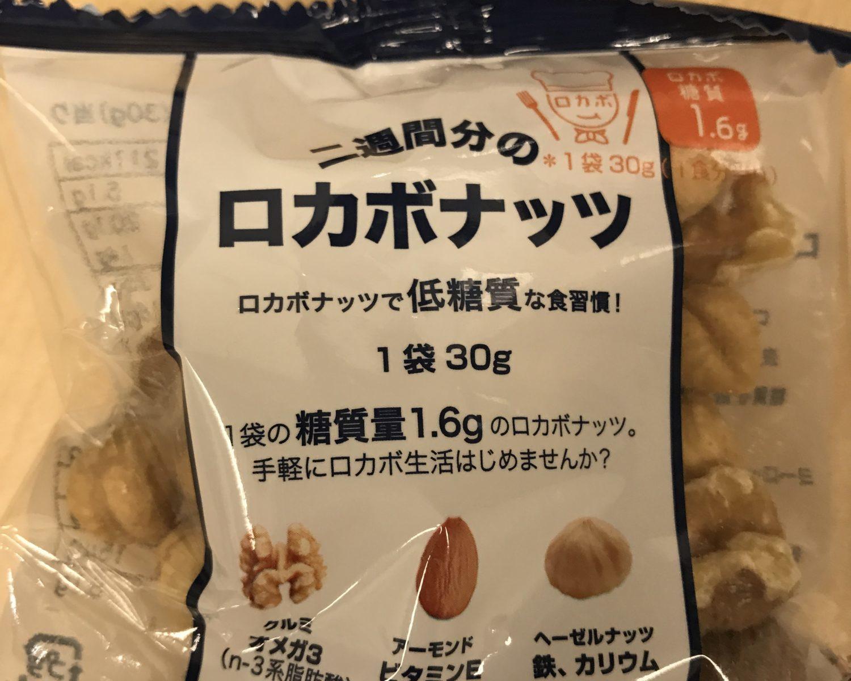 ロカボナッツ