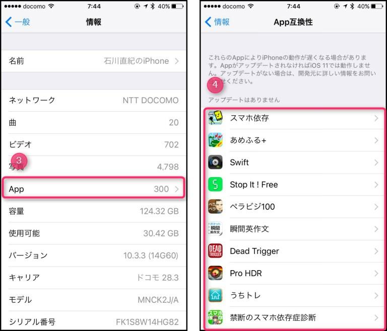 iOS11対応外アプリ