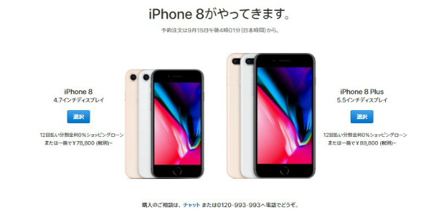 iPhone8 iPhone8Plus
