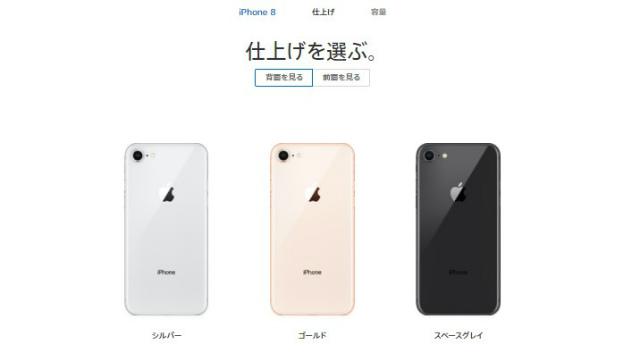 iPhone8カラーバリエーション